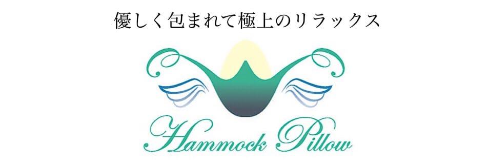 【ハンモックピロー公式通販】肩こり・首こり・不眠解消まくら直営店 エムアイストーリー